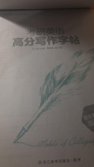 新东方 考研英语高分写作字帖:圆体 晒单图