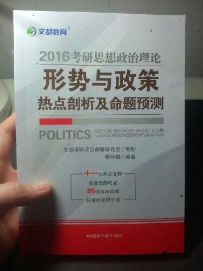 文都 2016考研思想政治理论形势与政策热点剖析及命题预测 晒单图