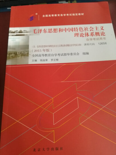 自考教材 12656 毛泽东思想和中国特色社会主义理论体系概论 2018版自学考试 晒单图