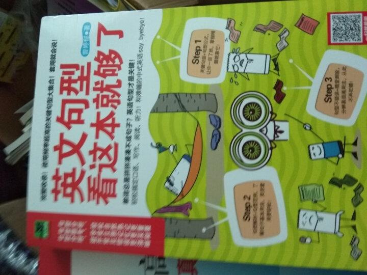 包邮正版现货 Hello 我的第一本英文单词书+会话书 2本 英语口语入门教材单词记忆法 晒单图