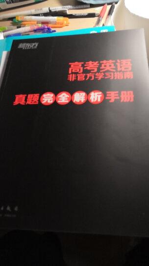 新东方 高考英语非官方学习指南:高考英语北京卷全记录(附赠 真题完全解析手册) 晒单图
