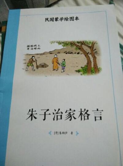 民国蒙学绘图本:朱子治家格言 晒单图