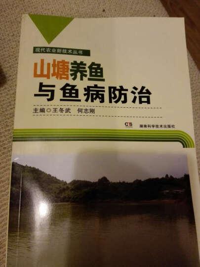 现代农业新技术丛书:山塘养鱼与鱼病防治 晒单图