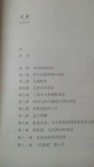 论中国 晒单图
