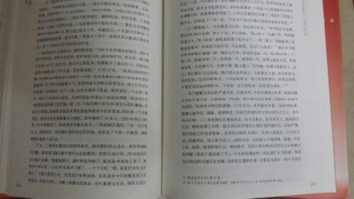 中国革命战争纪实:解放战争(中原卷) 晒单图