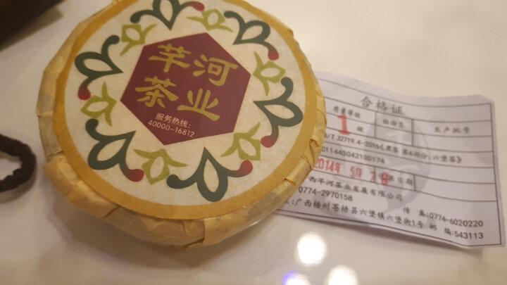 广西梧州六堡茶金花黑茶芊河茶叶 8年野生霜降老茶婆砖茶500g 晒单图