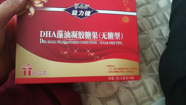 益力健(E-HEALTH)DHA藻油凝胶糖果(无糖型) 0.8g*90粒婴幼儿童 晒单图