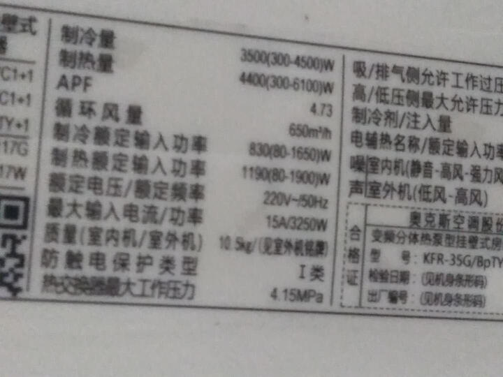 奥克斯 (AUX) 1.5匹 一级能效 变频冷暖 黄金侠壁挂式空调挂机 微联控制(KFR-35GW/BpTYC1+1) 晒单图