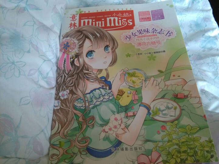 小小姐首创果味杂志书10:薄荷方糖号(升级版) 晒单图