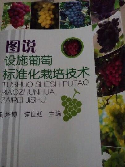 图说设施葡萄标准化栽培技术 晒单图