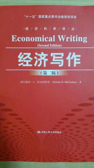 经济写作(第二版) 晒单图