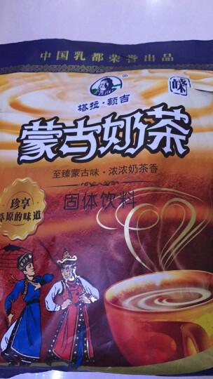 塔拉额吉  休闲零食 内蒙古特产 奶茶 固体饮料 奶茶粉 咸味400g 晒单图