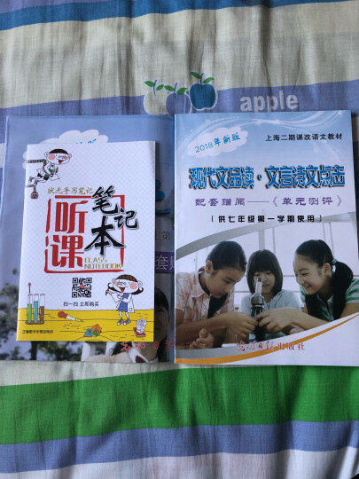 2018年新版现代文品读文言诗文点击7年级上七年级第一学期赠单元测评试卷上海语文教材同步专项训练光明 晒单图