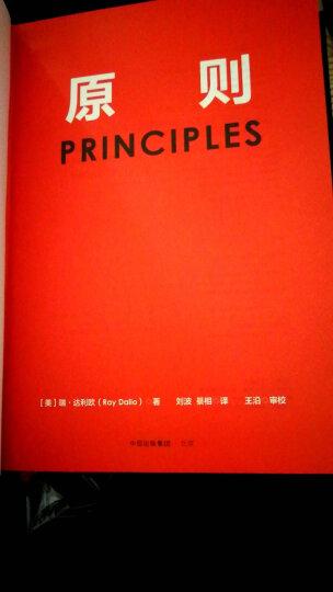 原则 晒单图