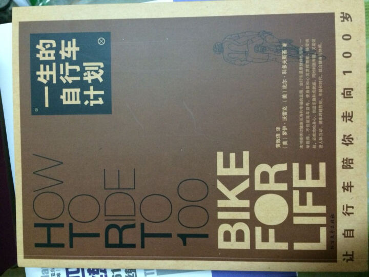 男人的运动(四周练出一身肌肉+一生的自行车计划)(套装共2册) 晒单图