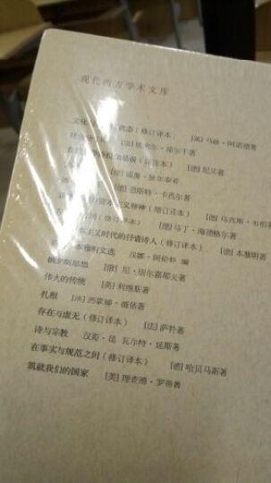 存在与虚无(修订译本)(精)/现代西方学术文库 (法)萨特 书籍 晒单图