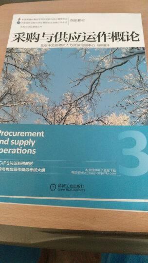 采购与供应管理丛书:采购与供应运作概论 晒单图