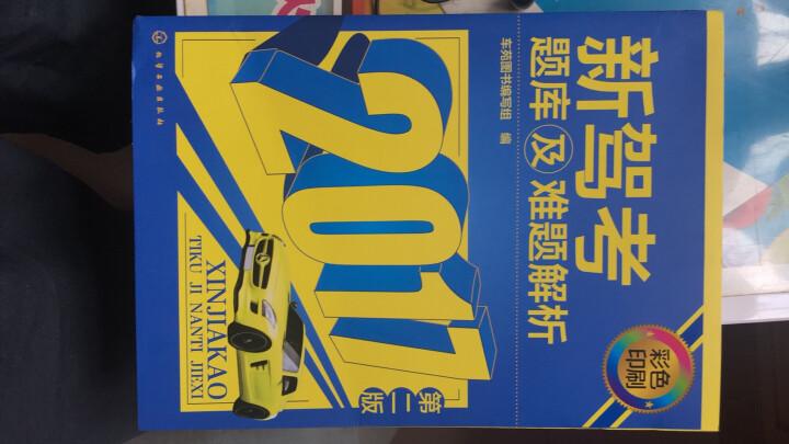 """土木工程材料(第3版)/""""十二五""""普高等教育本科国家级规划教材 晒单图"""