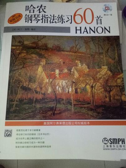 哈农钢琴指法练习60首(原版引进)(附光盘) 晒单图