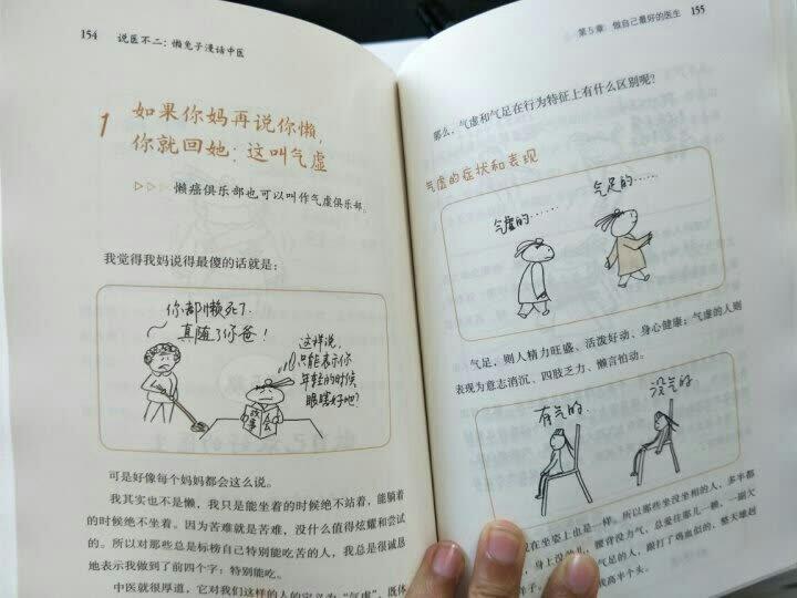 说医不二:懒兔子漫话中医 晒单图