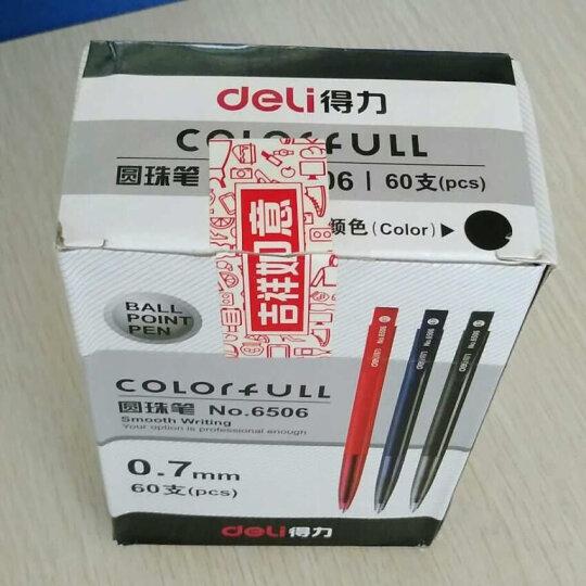 得力(deli)60支黑色0.7mm按动式圆珠笔原子笔中油笔 晒单图