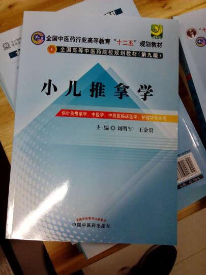 小儿推拿学-(第九版)-供针灸推拿学.中医学.中西 晒单图