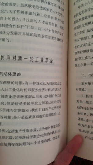 第三次工业革命与中国选择 晒单图