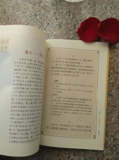 中华经典藏书:孟子 晒单图