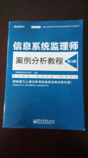 信息系统监理师案例分析教程(第3版) 晒单图