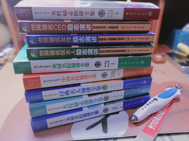 每天读点英文英国名校演讲全集 晒单图