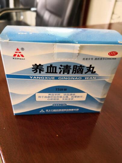 天士力 养血清脑丸 2.5g*15袋  养血平肝 活血通络失眠头痛 一盒 晒单图