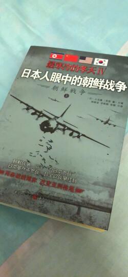 最寒冷的冬天:美国人眼中的朝鲜战争(精装版) 晒单图