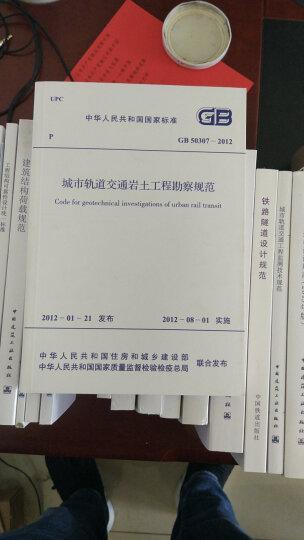 GB50307-2012 城市轨道交通岩土工程勘察规范 晒单图