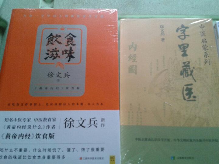 字里藏医/中医启蒙系列 晒单图