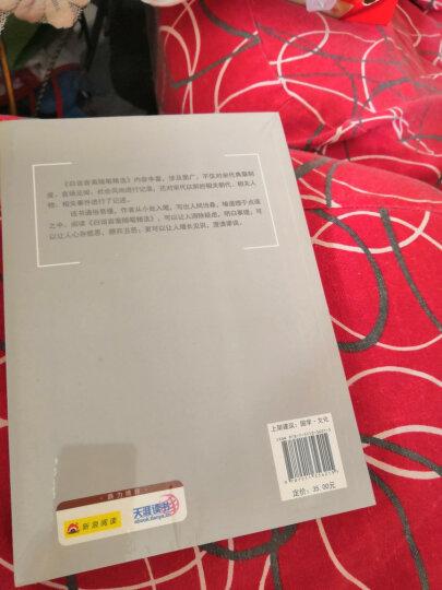 唐诗宋词三百首(大全集)(珍藏本)(超值版) 晒单图