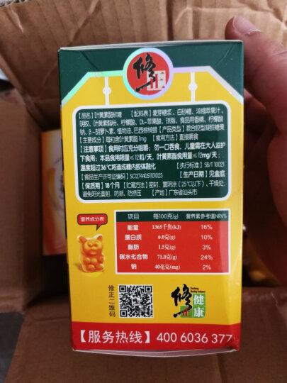 修正儿童叶黄素酯片软糖(胡萝卜素) 45粒 3盒装 晒单图
