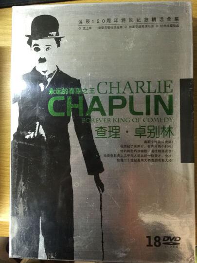 永远的喜剧之王:查理·卓别林(18DVD) 晒单图