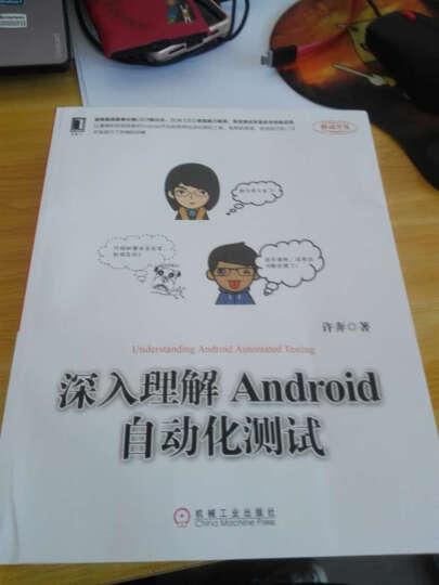 深入理解Android自动化测试 晒单图