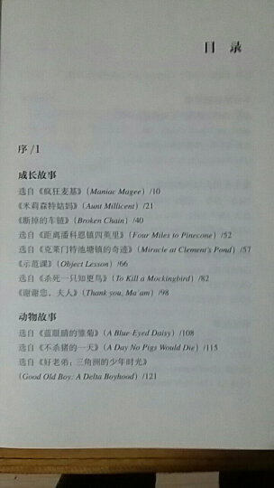 朗读手册Ⅲ (爱心树童书) 晒单图