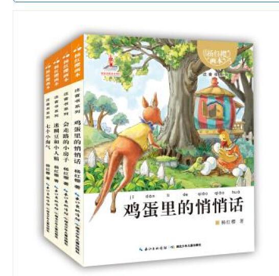杨红樱必读经典·注音书(第一辑 套装共4册) 晒单图