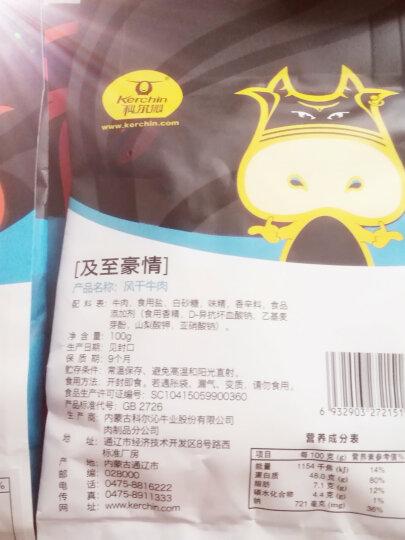 科尔沁 休闲肉脯零食 内蒙古特产 手撕风干牛肉干孜然味100g 晒单图