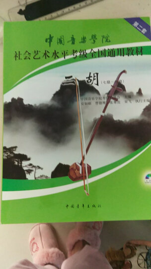 二胡考级7-9级教中国音乐学院社会艺术水平考级全国通用教材二胡7级-9级 (附DVD1张) 晒单图