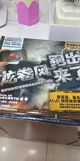 中国国家地理亲近自然:谁吃谁大冒险(第1辑) 晒单图