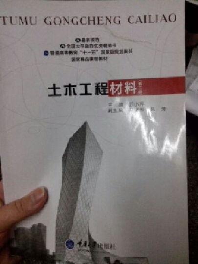 """普通高等教育""""十一五""""国家级规划教材·高等学校土木工程本科规划教材:土木工程材料(第3版) 晒单图"""