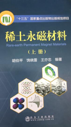 稀土永磁材料(上册) 晒单图