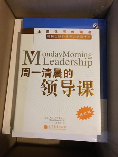周一清晨的领导课(修订版) 晒单图