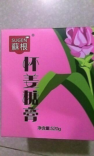 苏根 怀姜糖膏520g 红糖姜茶姜母茶黑糖姜茶 姜汁生姜枣茶大姨妈饮品 (怀姜、蜂蜜、红糖、阿胶、枸杞、红枣) 晒单图