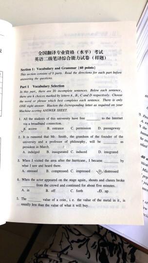自营正版!catti全国翻译资格水平考试 英语二级翻译口笔译考试大纲 晒单图