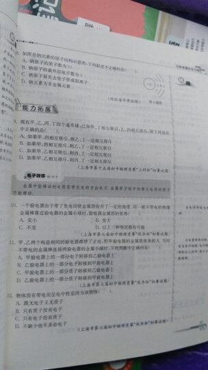 培优新方法系列 物理培优竞赛新方法(九年级 第八版) 晒单图