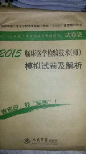2015临床医学检验技术(师)模拟试卷及解析(第七版) 晒单图